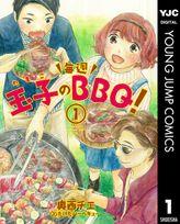 玉子の毎週BBQ!(ヤングジャンプコミックスDIGITAL)