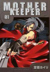 【期間限定 無料お試し版】MOTHER KEEPER 1巻