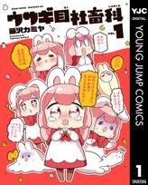 ウサギ目社畜科(ヤングジャンプコミックスDIGITAL)