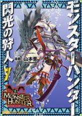 モンスターハンター 閃光の狩人 (7)