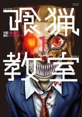 喰猟教室(アクションコミックス)