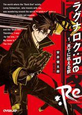 「ラグナロク:Re」シリーズ(オーバーラップ文庫)
