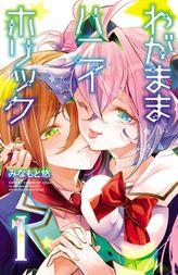 わがままハニイホリック【電子特別版】(少年チャンピオン・コミックス)