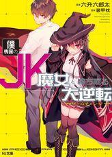 僕専属のJK魔女と勝ち取る大逆転<ゲームチェンジ>(HJ文庫)