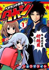ベテラン小学生タカシ(星海社コミックス)