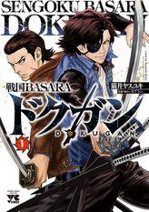 戦国BASARA ドクガン(ヤングチャンピオン・コミックス)
