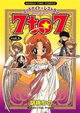 ミッドナイトレストラン 7to7(まんがタイムコミックス)