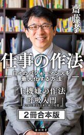 齋藤孝 仕事の作法 -日々のパフォーマンスを最大化する方法- 【2冊 合本版】 『上機嫌の作法』『呼吸入門』