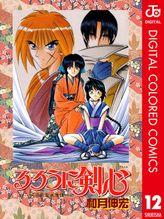 るろうに剣心―明治剣客浪漫譚― カラー版 12