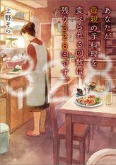 あなたが母親の手料理を食べられる回数は、残り328回です。(メゾン文庫)