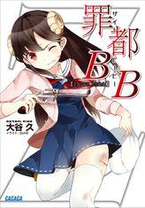 罪都B×B(ガガガ文庫)