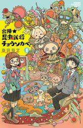 出陣★昆虫武将チョウソカベ!(少年チャンピオン・コミックス)