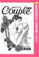 Couple 【単話売】