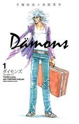 ダイモンズ(少年チャンピオン・コミックス)