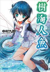 樹海人魚(ガガガ文庫)