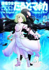 """魔法少女たると☆マギカ The Legend of """"Jeanne d'Arc"""" 2巻"""