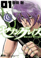 セブングレイズ(ヤングチャンピオン・コミックス)