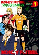 マネーフットボール(芳文社コミックス)