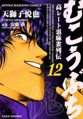 むこうぶち 高レート裏麻雀列伝 (12)