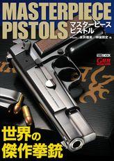 マスターピースピストル 世界の傑作拳銃