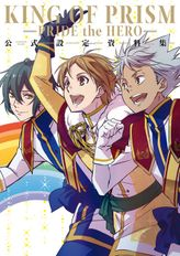KING OF PRISM -PRIDE the HERO- 公式設定資料集