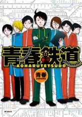 青春鉄道(コミックジーン)
