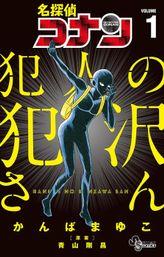 名探偵コナン 犯人の犯沢さん(少年サンデーコミックス)