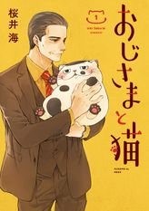 おじさまと猫 1巻【無料試し読み版】