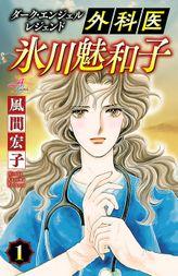 ダーク・エンジェル レジェンド 外科医 氷川魅和子(Akita Comics Elegance)