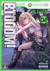 【期間限定 無料お試し版】BTOOOM! 2巻