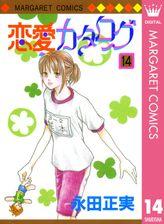 恋愛カタログ 14
