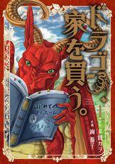 【期間限定 試し読み増量版】ドラゴン、家を買う。 1巻