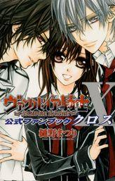 ヴァンパイア騎士 公式ファンブック X