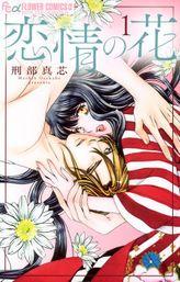 恋情の花(フラワーコミックスα)