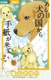 ある日 犬の国から手紙が来て(2)