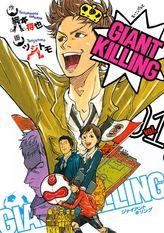 GIANT KILLING(1)