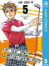 ROBOT×LASERBEAM 5