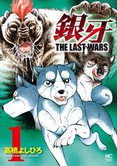 銀牙~THE LAST WARS~(漫画ゴラク)