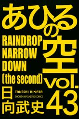 あひるの空(43) RAINDROP NARROW DOWN[the second]