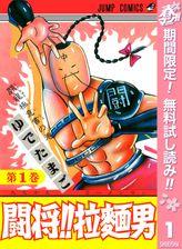闘将!! 拉麺男【期間限定無料】(ジャンプコミックスDIGITAL)