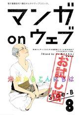 マンガ on ウェブ第8号 side-B 無料お試し版