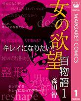 女の欲望 百物語(マーガレットコミックスDIGITAL)