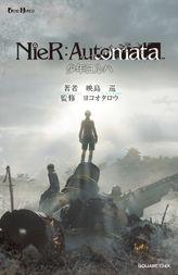 小説NieR:Automata(ニーアオートマタ)少年ヨルハ(GAME NOVELS)