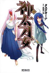 神太刀女(MFコミックス アライブシリーズ)