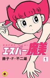 エスパー魔美(てんとう虫コミックス)