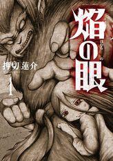 【期間限定無料版】焔の眼 / 1