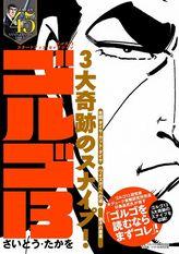 ゴルゴ13(リイド社)