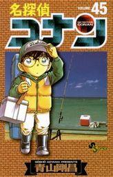 名探偵コナン(45)