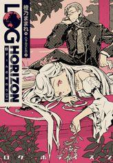 ログ・ホライズン4 ゲームの終わり(下)