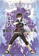 魔術士オーフェンはぐれ旅(ファミ通クリアコミックス)